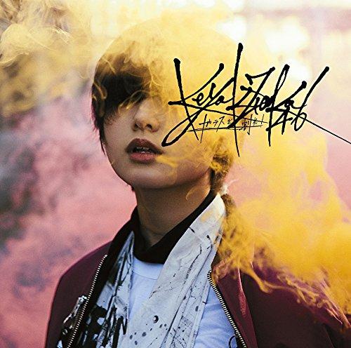 Summer Memory - 欅坂46 6th Single 「ガラスを割れ」 ORICON RANK